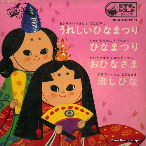 V/A ureshii hinamatsuri BX-201 - front cover