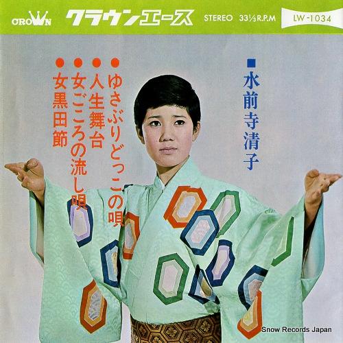 SUIZENJI, KIYOKO yusaburi dokko no uta LW-1034 - front cover