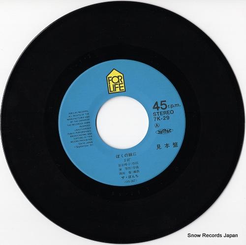 BONCHI, THE boku no imotoni 7K-29 - disc