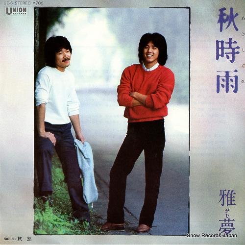 GAMU akishigure UE-6 - front cover
