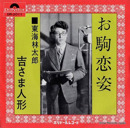 SHOUJI, TARO okoma koisugata DR-2011 - front cover