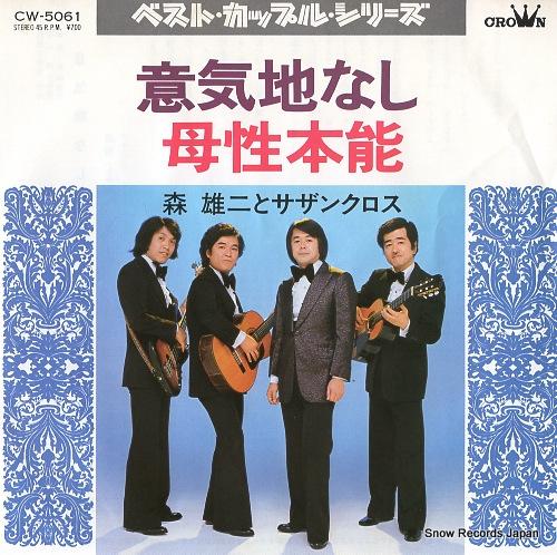 MORI, YUJI, AND SOUTHERN CROSS ikujinashi CW-5061 - front cover