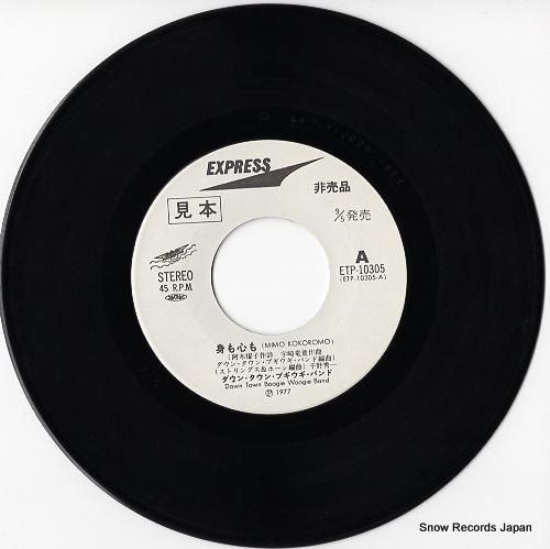 DOWN TOWN BOOGIE WOOGIE BAND mimo kokoromo ETP-10305 - disc