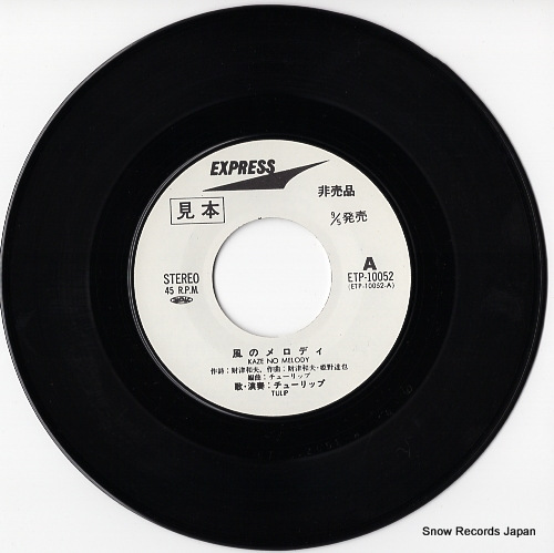 TULIP kaze no melody ETP-10052 - disc
