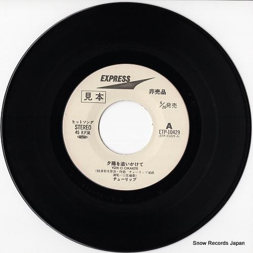 TULIP yuhi wo oikakete ETP-10429 - disc