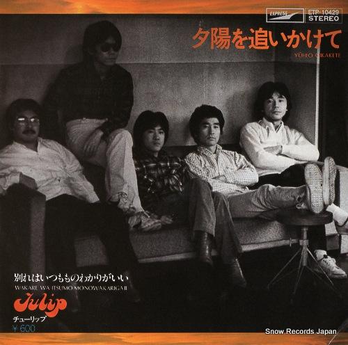 TULIP yuhi wo oikakete ETP-10429 - front cover