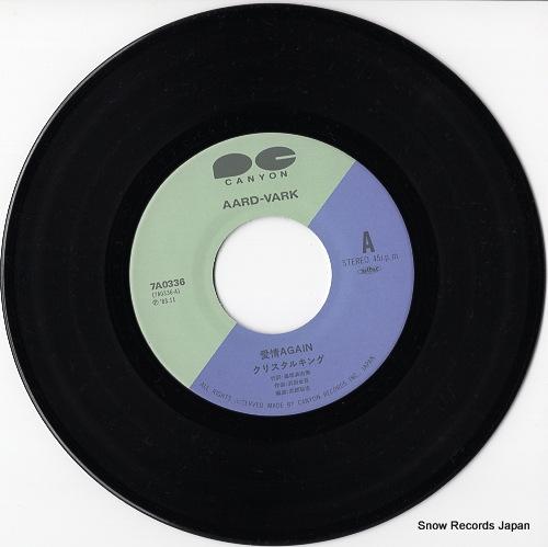 CRYSTAL KING aijo again 7A0336 - disc