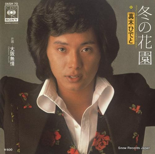 MAKI, HIDETO fuyu no hanazono 06SH70 - front cover