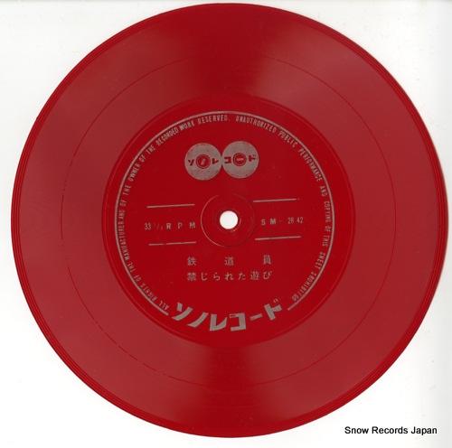 SCREEN MUSIC ORCHESTRA jeux interdits SM-2842 / SR-206 - disc