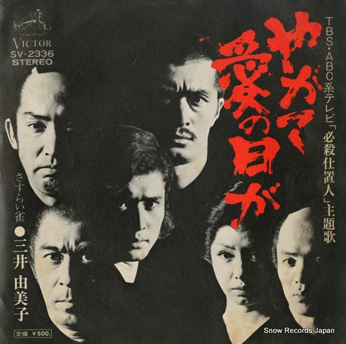 MITSUI, YUMIKO yagate ai no hi ga SV-2336 - front cover