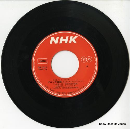 V/A goronta ondo DQ1015 - disc