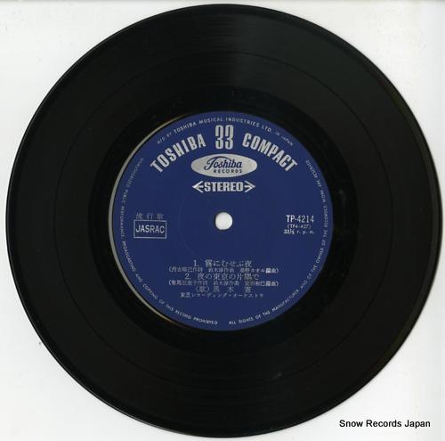 KUROKI, KEN kiri ni musebu yoru TP-4214 - disc