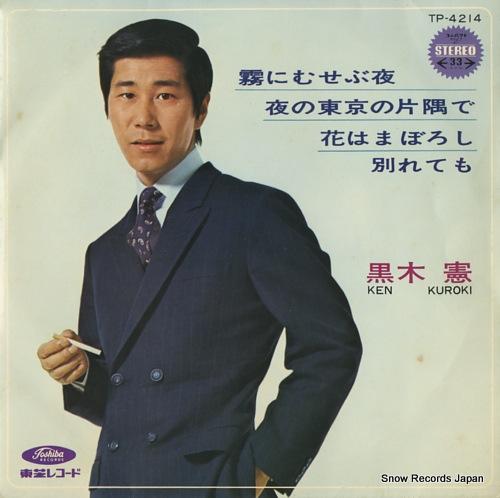KUROKI, KEN kiri ni musebu yoru TP-4214 - front cover