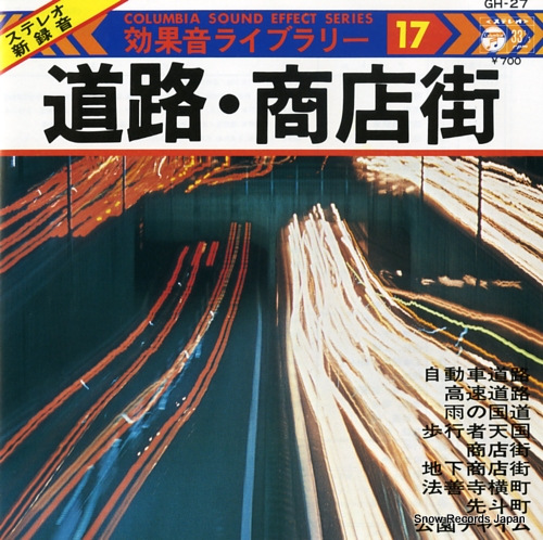 COLUMBIA SOUND EFFECT SERIES 17 street, shopping street GH-27 - front cover