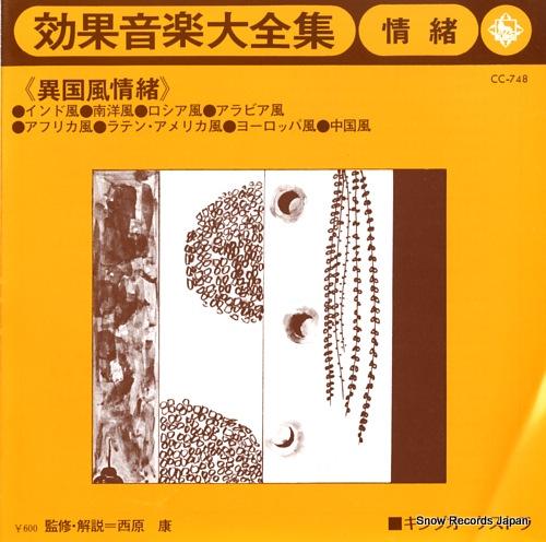 KOUKAONGAKU DAIZENSHU jocho CC-748 - front cover