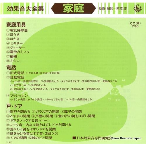 KOUKAON DAIZENSHU katei CC(H)730 - front cover