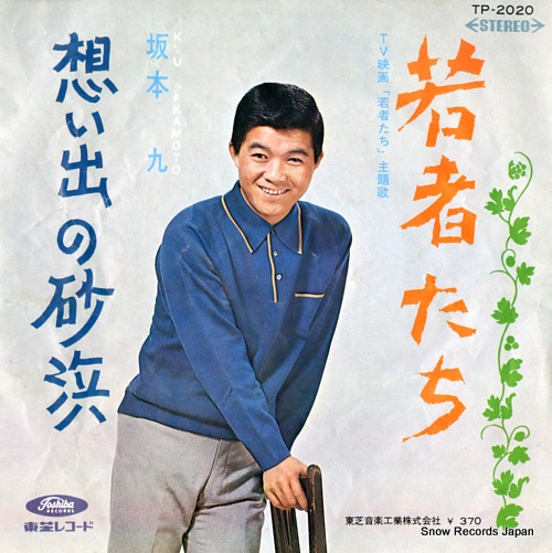 SAKAMOTO, KYU wakamono tachi TP-2020 - front cover