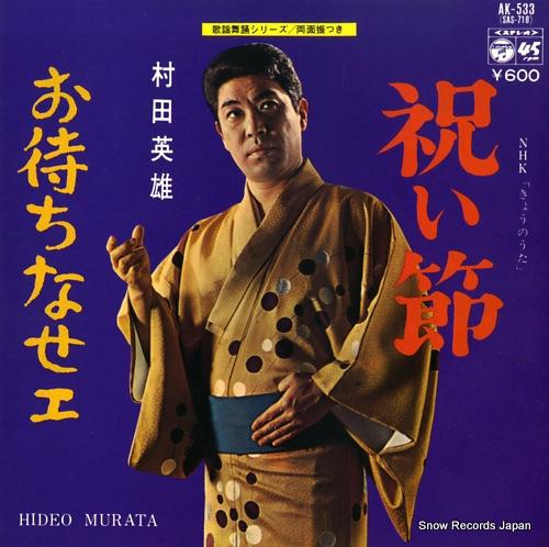 MURATA, HIDEO iwaibushi AK-533 - front cover