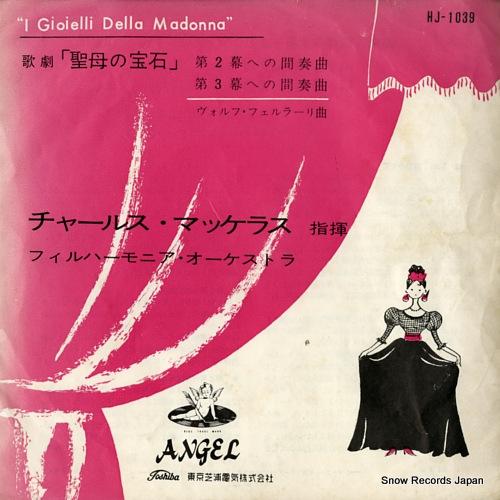 チャールス・マッケラス ヴォルフ・フェルラーリ:「聖母の宝石」より第2幕への間奏曲 HJ-1039