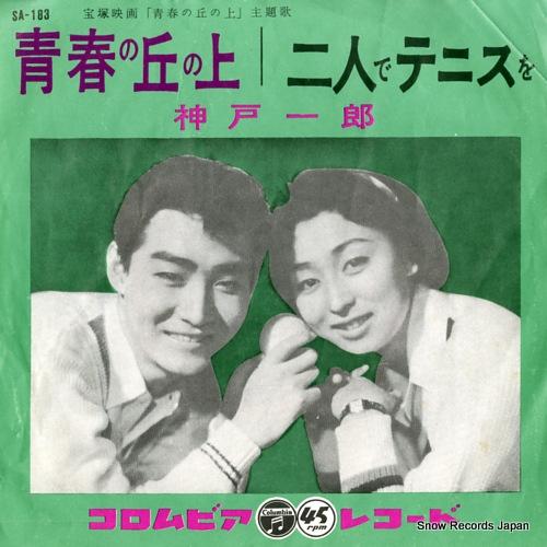 神戸一郎 - 青春の丘の上 - SA-1...