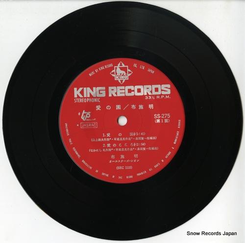 FUSE, AKIRA de luxe SS-275 - disc
