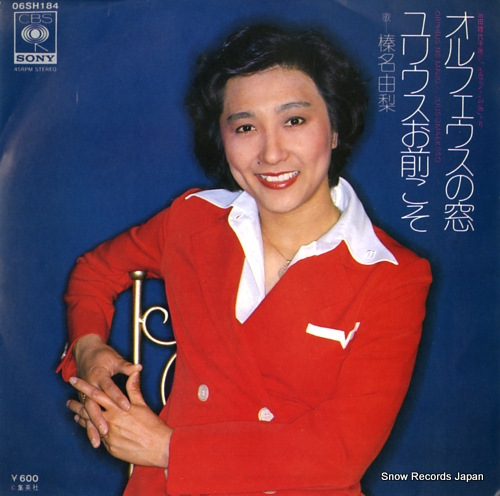 HARUNA, YURI orpheus no mado 06SH184 - front cover