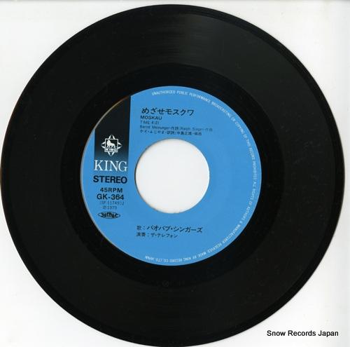 BAOBABU SINGERS moskau GK-364 - disc