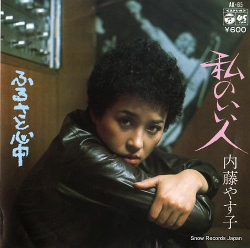 NAITO, YASUKO watashi no iihito AK-65 - front cover