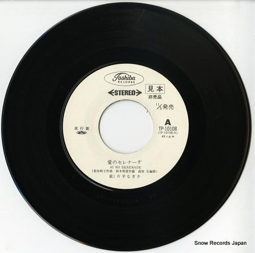 KATAHIRA, NAGISA ai no serenade TP-10108 - disc