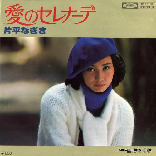 KATAHIRA, NAGISA ai no serenade TP-10108 - front cover