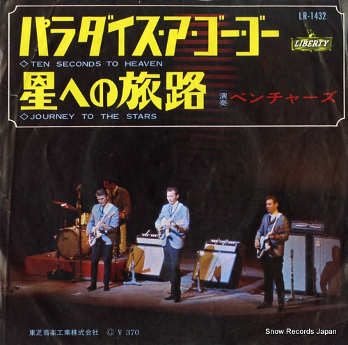 VENTURES, THE ten seconds to heaven LR-1432 - front cover