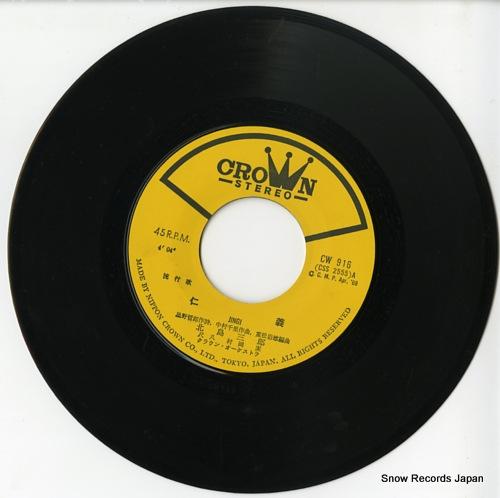KITAJIMA, SABURO jingi CW-916 - disc