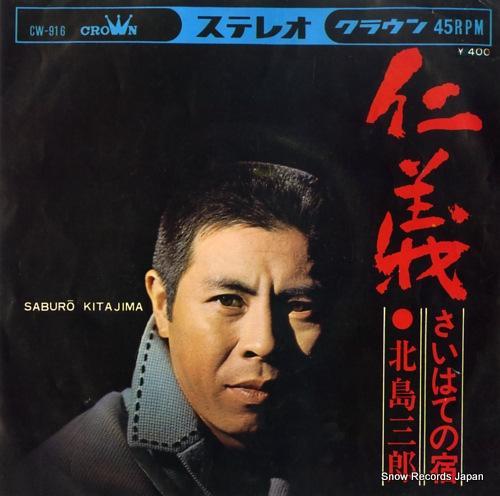 KITAJIMA, SABURO jingi CW-916 - front cover
