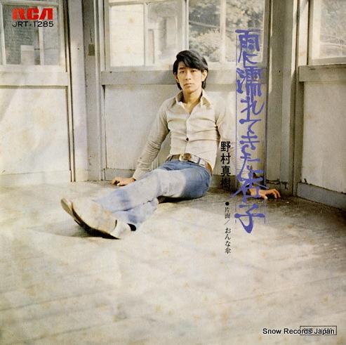 NOMURA, MASAKI ame ni nuretekita kyoko JRT-1285 - front cover