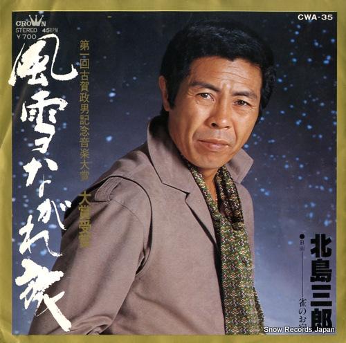 KITAJIMA, SABURO fusetsu nagaretabi CWA-35 - front cover