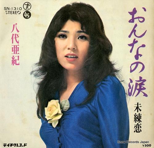YASHIRO, AKI onna no namida SN-1310 - front cover