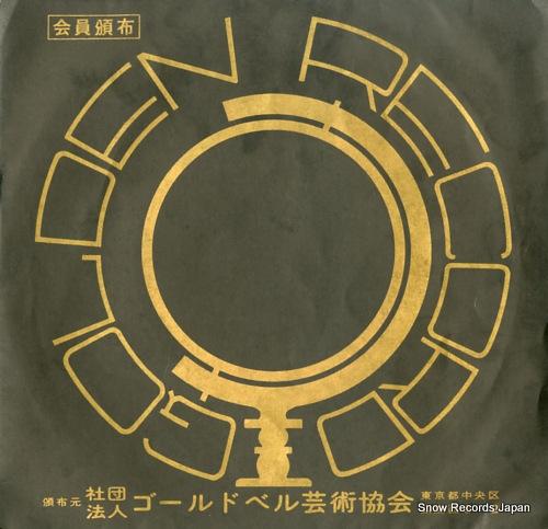 YOSHIDA, NORIO sabishiki akito narinikeri S-102 - front cover