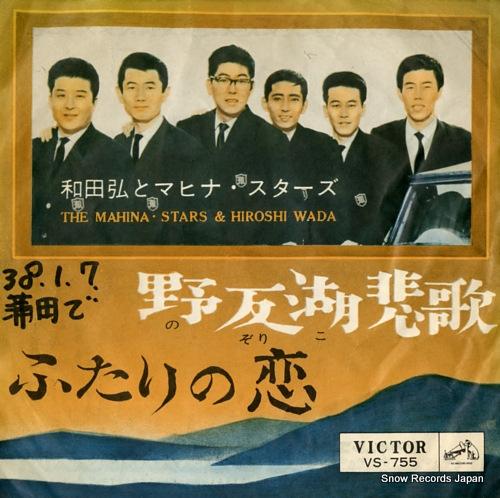 WADA, HIROSHI, AND HIS MAHINASTARS nozoriko hika VS-755 - front cover