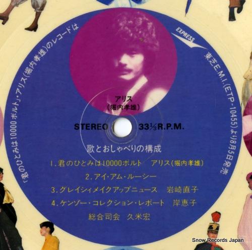 V/A uta to oshaberi no kosei SS-3920 - disc