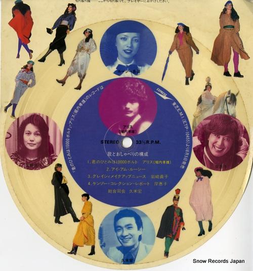 V/A uta to oshaberi no kosei SS-3920 - front cover