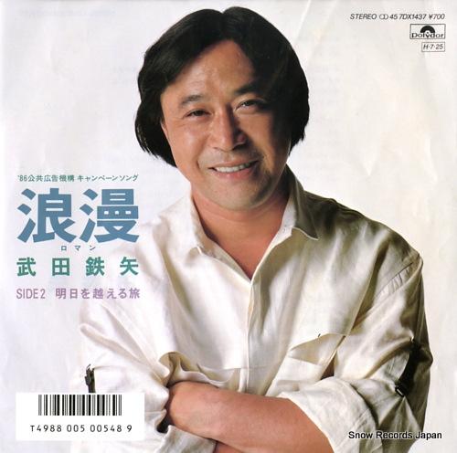 TAKEDA, TETSUYA roman 7DX1437 - front cover