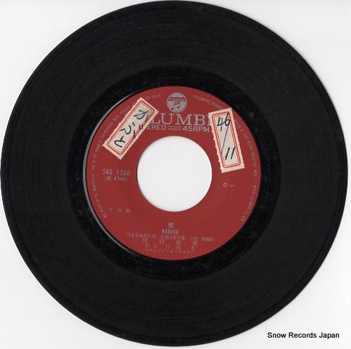 MURATA, HIDEO kabuto SAS-1266 - disc