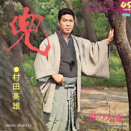 MURATA, HIDEO kabuto SAS-1266 - front cover