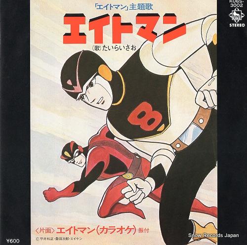 TAIRA ISAO - eightman - 7'' 1枚