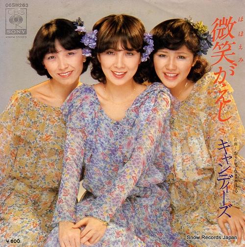 CANDIES hohoemi gaeshi 06SH263 - front cover