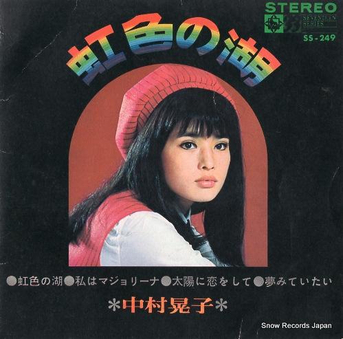 中村晃子 - 虹色の湖 - SS-249 -...