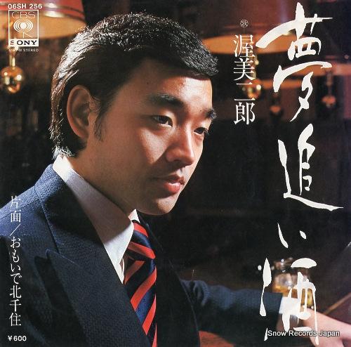 ATSUMI, JIRO yumeoizake 06SH256 - front cover