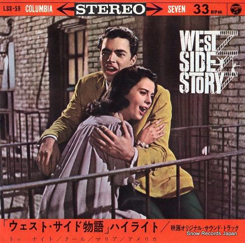 V/A west side story LSS-59 - front cover