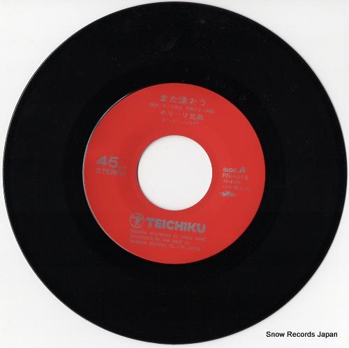 KIRIKIRI KYODAI mata aou RS-4519 - disc