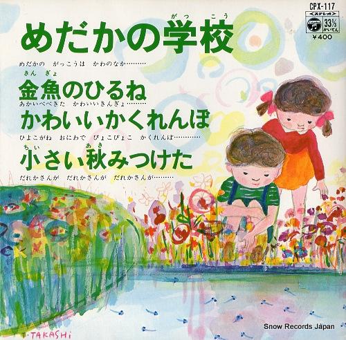 こ めだか の が っ めだかの品種一覧(2001~2011) ~楊貴妃、幹之の誕生~